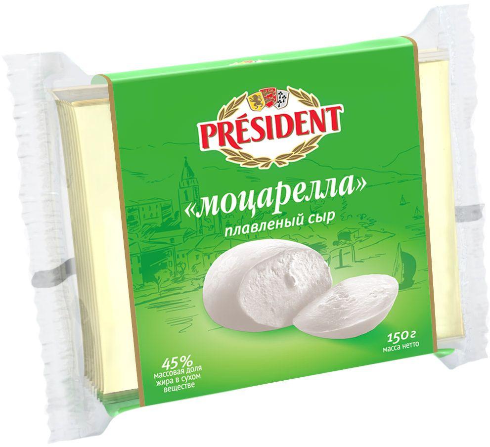President Сыр Моцарелла плавленый ломтики 45%, 150 г president сыр с пряными травами плавленый 45% 200 г