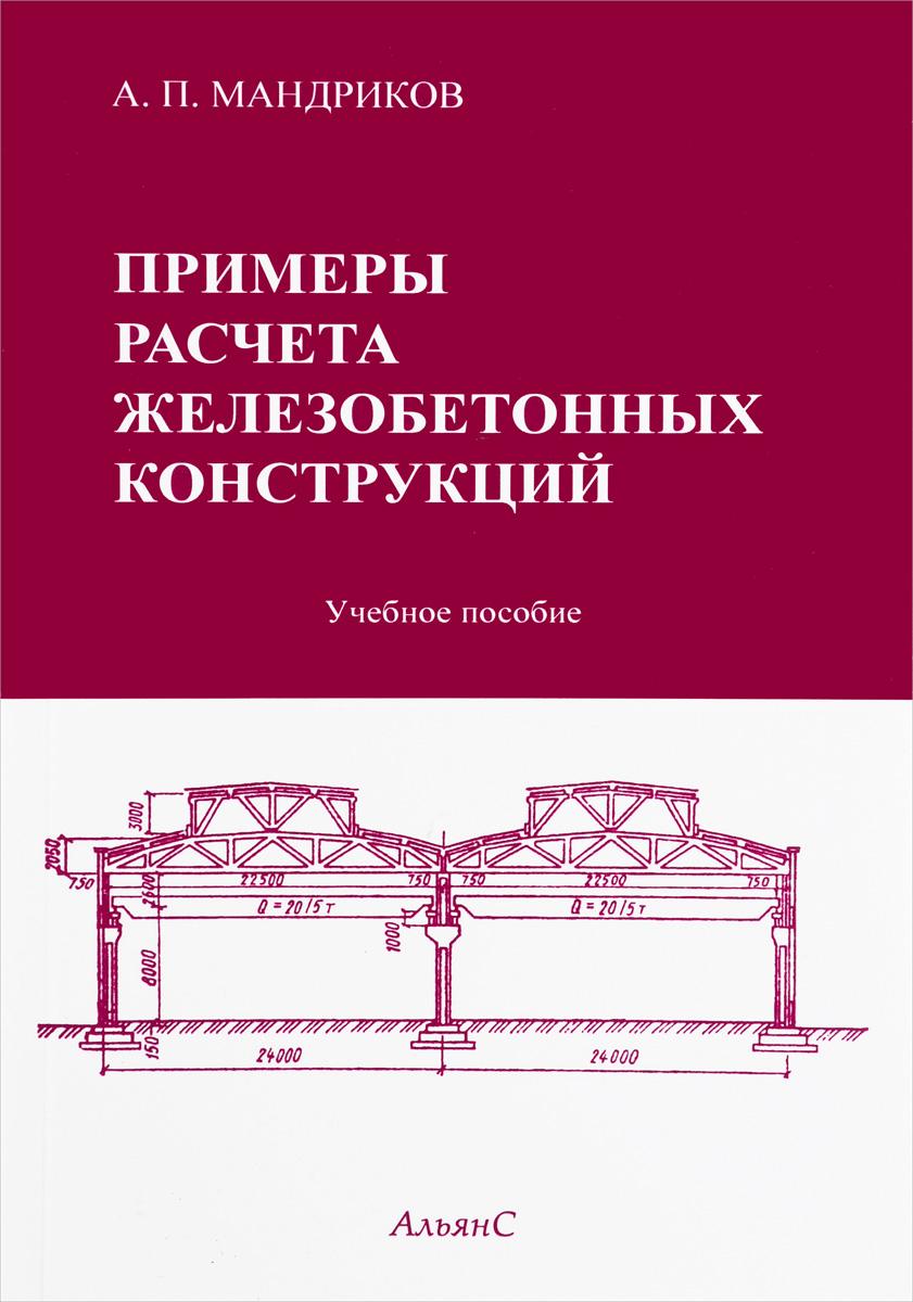 цена на А. П. Мандриков Примеры расчета железобетонных конструкций. Учебное пособие