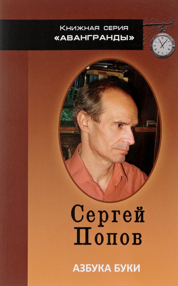 Cергей Попов Азбуки буки