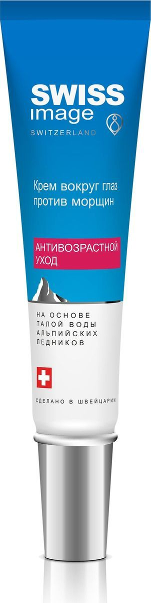 Swiss Image Крем вокруг глаз против морщин, 15 мл сыворотка для кожи вокруг глаз swiss pure swiss pure sw015lwcrqk2