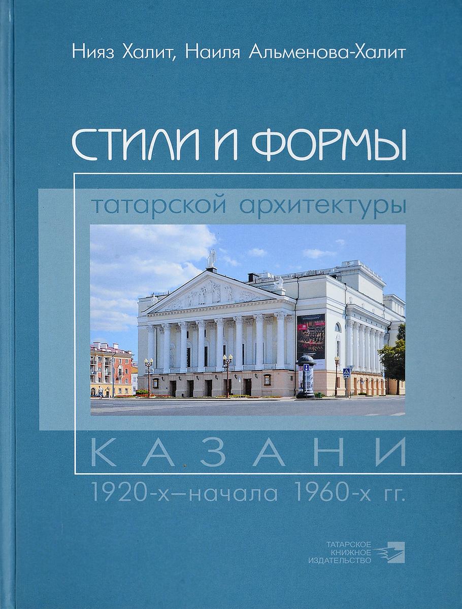 Нияз Халит, Наиля Альменова-Халит Стили и формы татарской архитектуры Казани 1920-х - начала 1960-х гг.