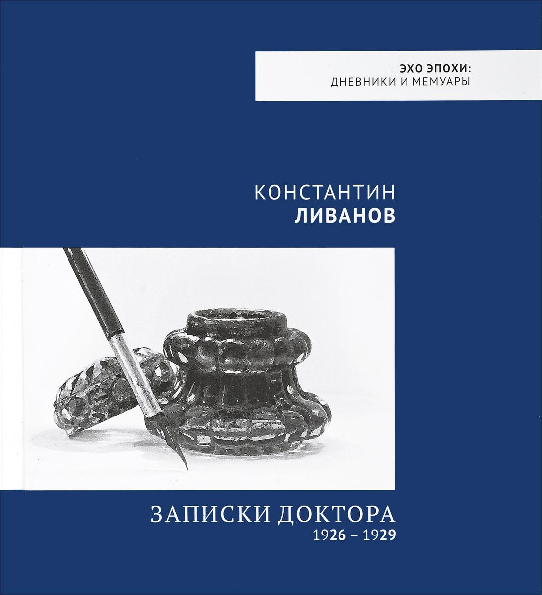 Константин Ливанов Записки доктора. 1926 – 1929