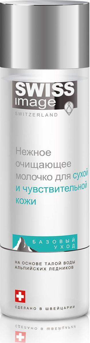 Swiss Image Нежное очищающее молочко для сухой и чувствительной кожи, 200 мл