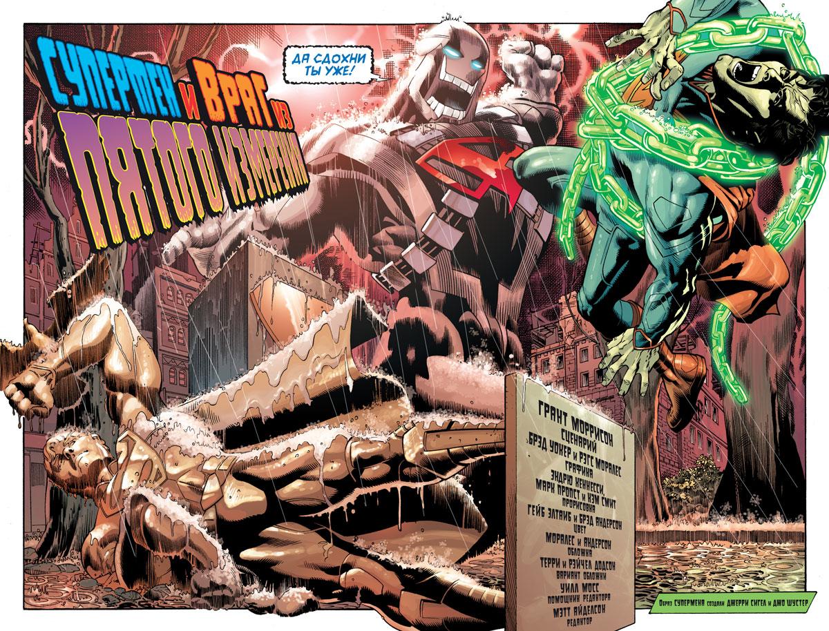 Супермен. Action Comics. Книга 3. Конец времен Его оружие способно превращать в пыль...