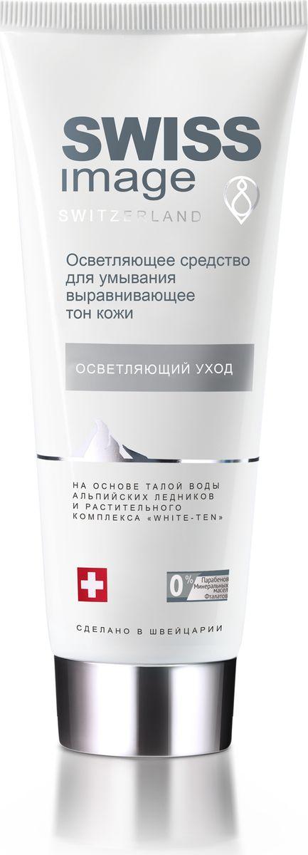 Swiss Image Осветляющее средство для умывания выравнивающее тон кожи, 200 мл