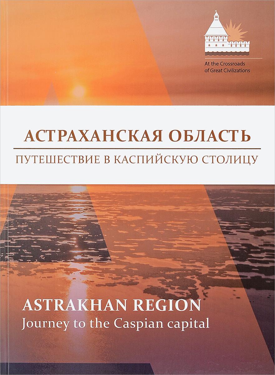 Астраханская область. Путешествие в Каспийскую столицу астраханская область путешествие в каспийскую