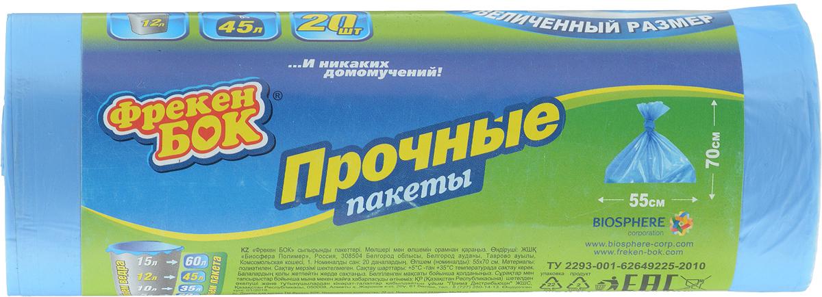 Пакеты для мусора Фрекен Бок, прочные, цвет: синий, 45 л, 55 х 70 см, 20 шт пакеты для мусора фрекен бок с завязками цвет синий 60 л 10 шт