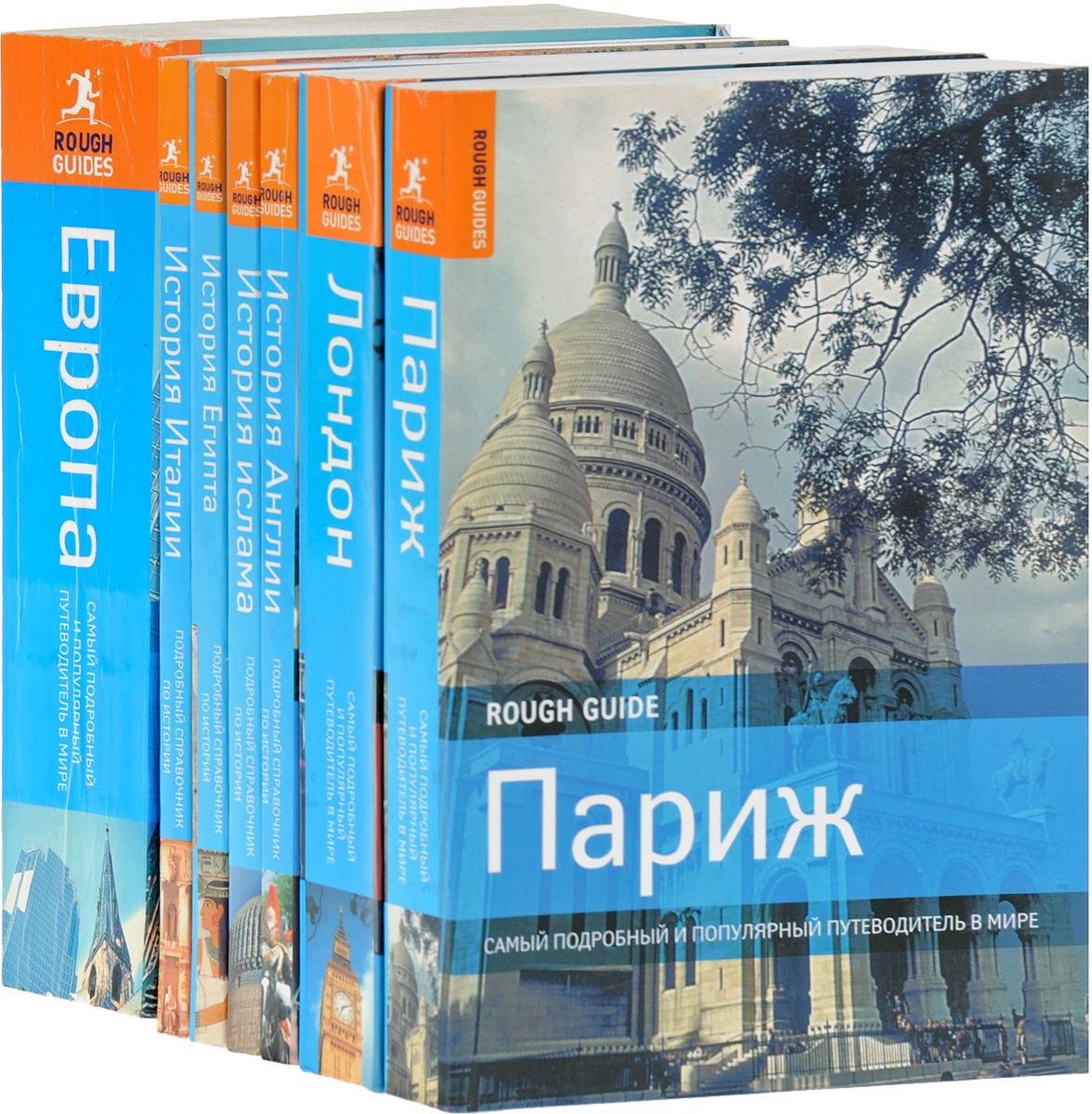Фото - Справочники и путеводители от Rough Guides (комплект из 7 книг) справочники