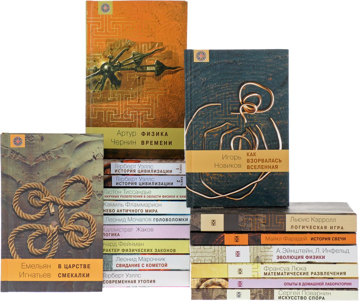 Мир вокруг нас (комплект из 18 книг)