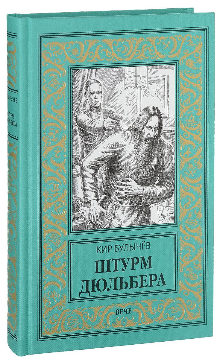 Кир Булычёв Штурм Дюльбера кир булычев река хронос штурм дюльбера