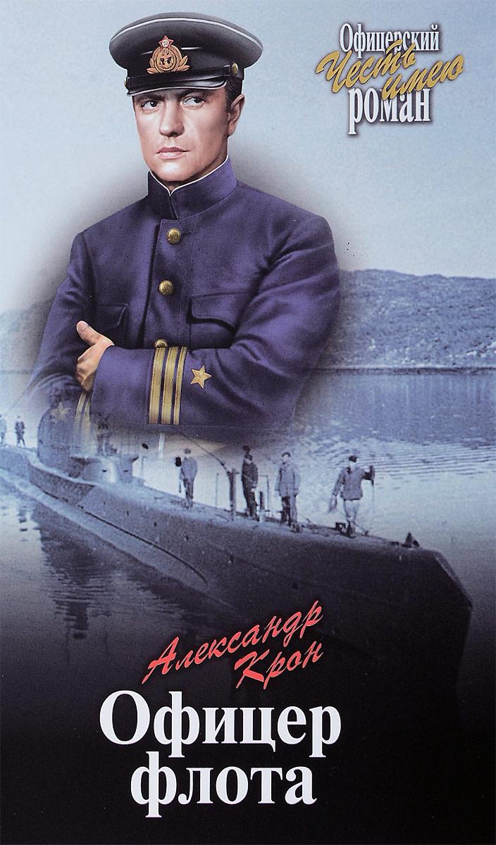 Александр Крон Офицер флота крон а офицер флота
