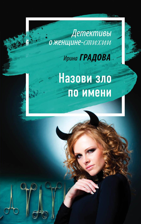 Ирина Градова Назови зло по имени
