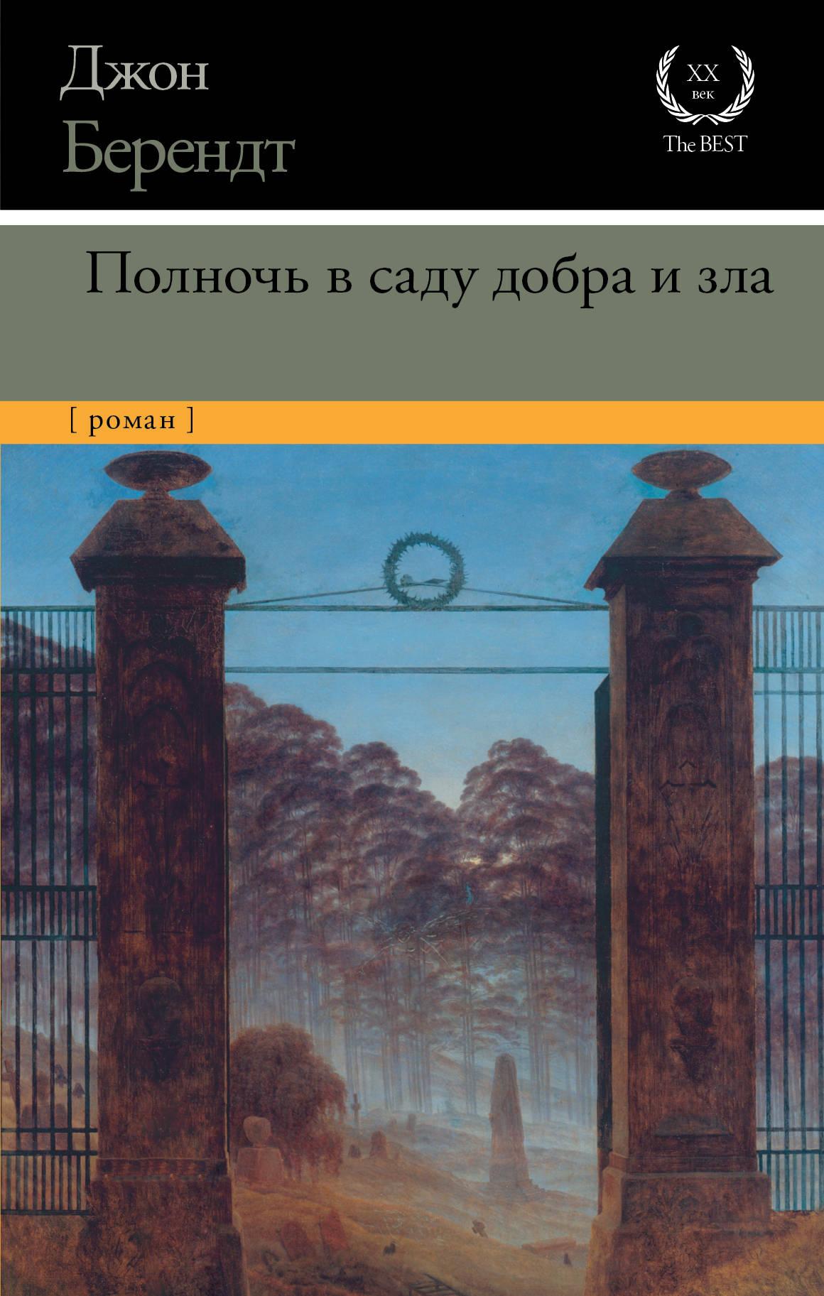 Джон Берендт Полночь в саду добра и зла