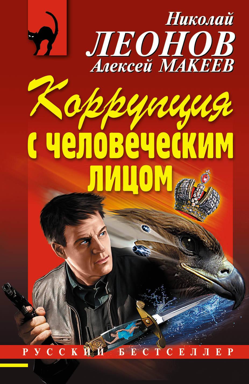 Леонов Николай Иванович; Макеев Алексей Викторович Коррупция с человеческим лицом