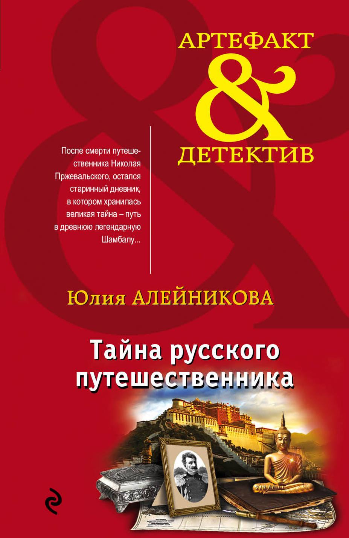 Алейникова Юлия Тайна русского путешественника