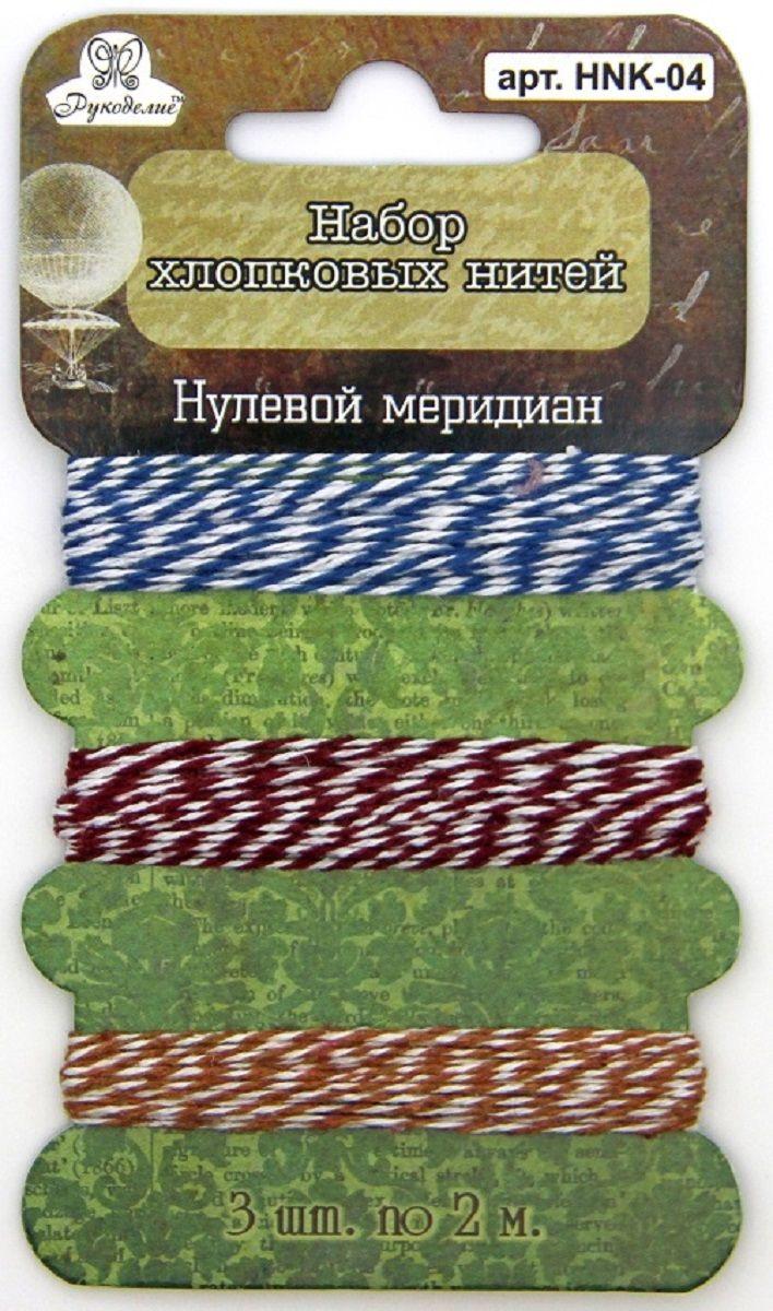 Набор нитей Рукоделие Нулевой меридиан, 2 м, 3 шт набор нитей рукоделие нулевой меридиан 2 м 3 шт