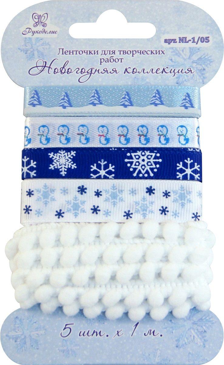 Набор лент Рукоделие Новогодняя коллекция, цвет: белый, голубой, синий, 1 м, 5 шт набор лент рукоделие ностальгия 1 м 3 шт