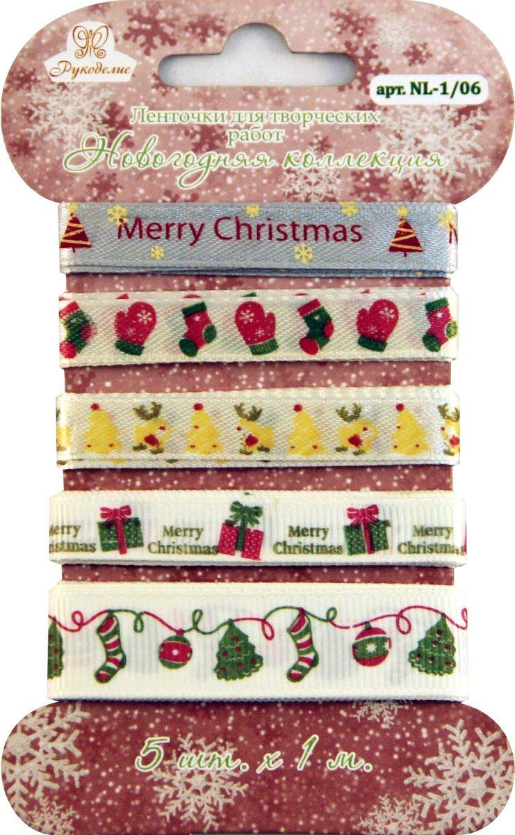 Набор лент Рукоделие Новогодняя коллекция, цвет: белый, бежевый, хаки, красный, желтый, 1 м, 5 шт набор лент рукоделие ностальгия 1 м 3 шт