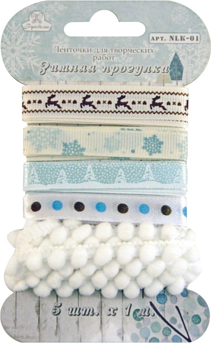 Набор лент Рукоделие Зимняя прогулка, цвет: белый, бежевый, голубой, коричневый, 1 м, 5 шт. NLK-01 набор лент рукоделие ностальгия 1 м 3 шт