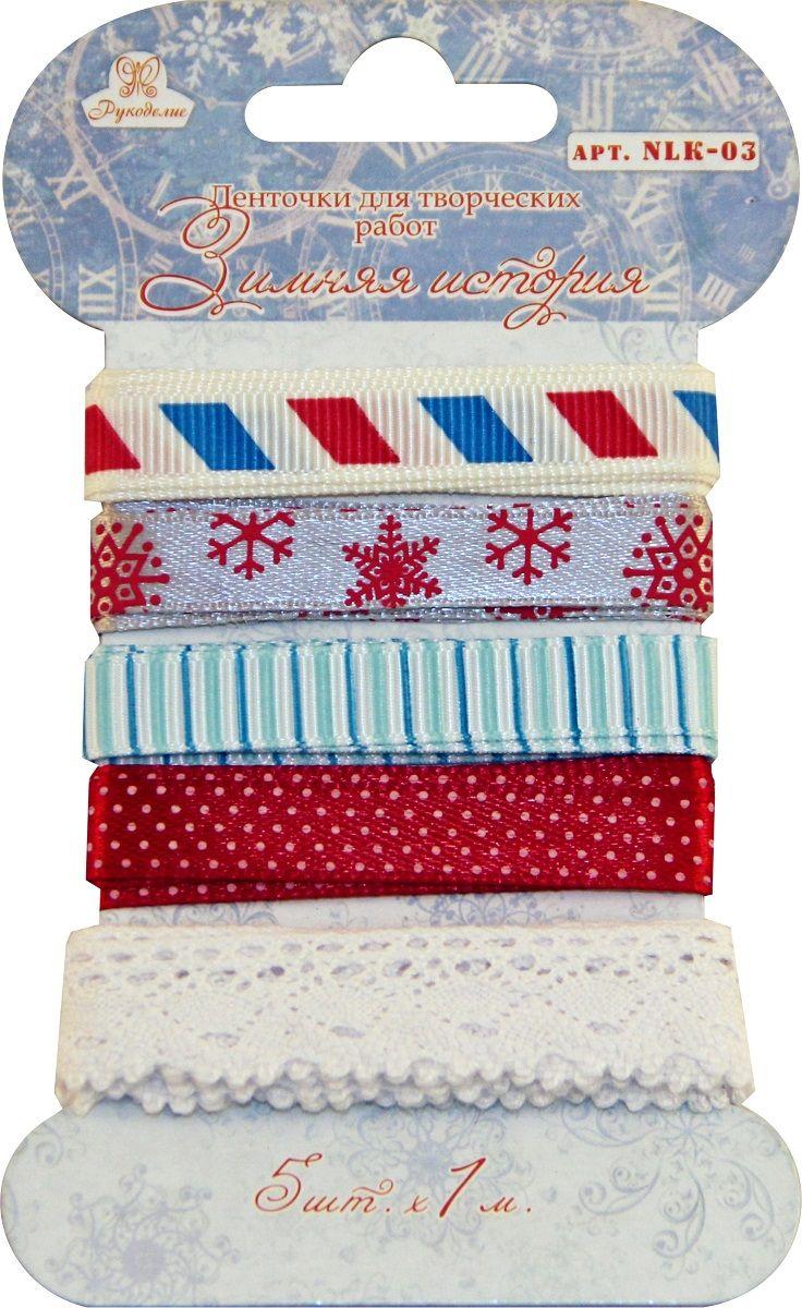Набор лент Рукоделие Зимняя прогулка, цвет: белый, бежевый, красный, голубой, 1 м, 5 шт. NLK-03 набор лент рукоделие ностальгия 1 м 3 шт