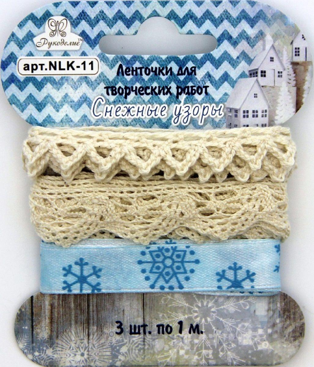 Набор лент Рукоделие Снежные узоры, 1 м, 3 шт набор лент рукоделие ностальгия 1 м 3 шт