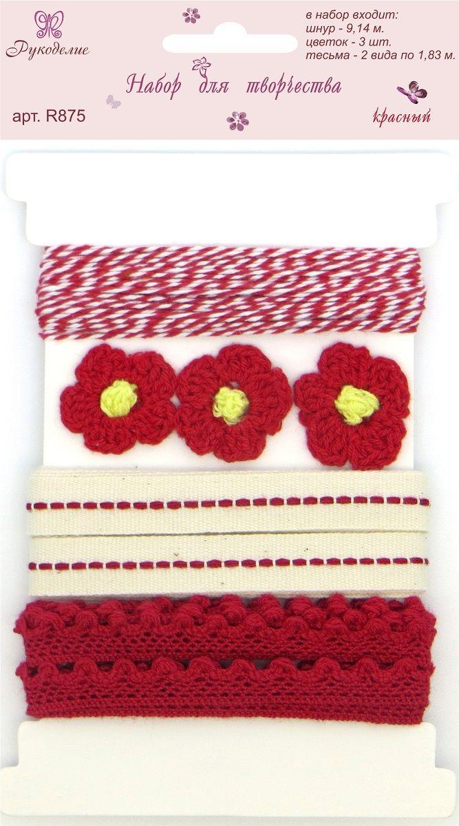 Набор лент Рукоделие Ленты и цветы, цвет: бежевый, красный, 4 шт набор нитей рукоделие ностальгия 2 м 3 шт