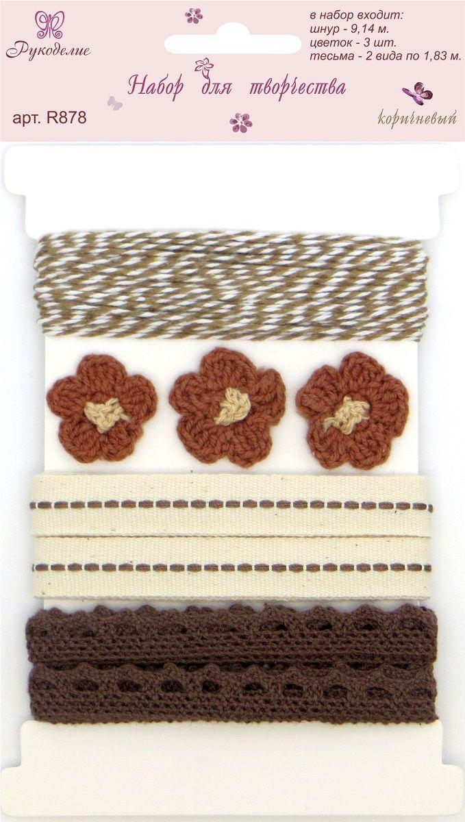 Набор лент Рукоделие Ленты и цветы, цвет: бежевый, коричневый, 4 шт набор нитей рукоделие ностальгия 2 м 3 шт