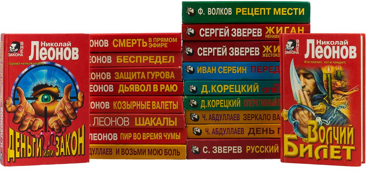 Серия Вне закона (комплект из 19 книг) вне закона вне закона вне закона 2019 04 10t19 00