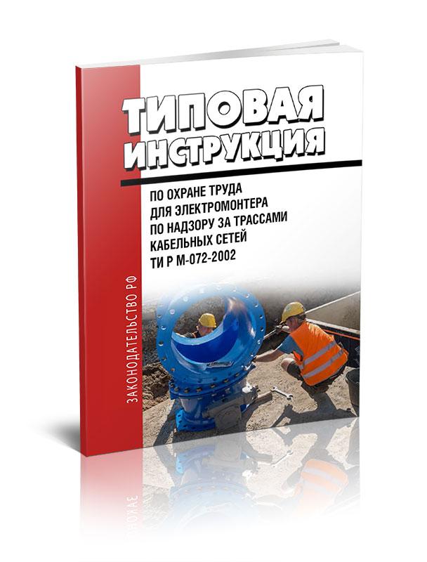 Инструкция по охране труда для электромонтера по надзору за трассами кабельных сетей ТИ РМ-072-2002 безопасность труда в строительстве отраслевые типовые инструкции по охране труда сп 12 135 2002