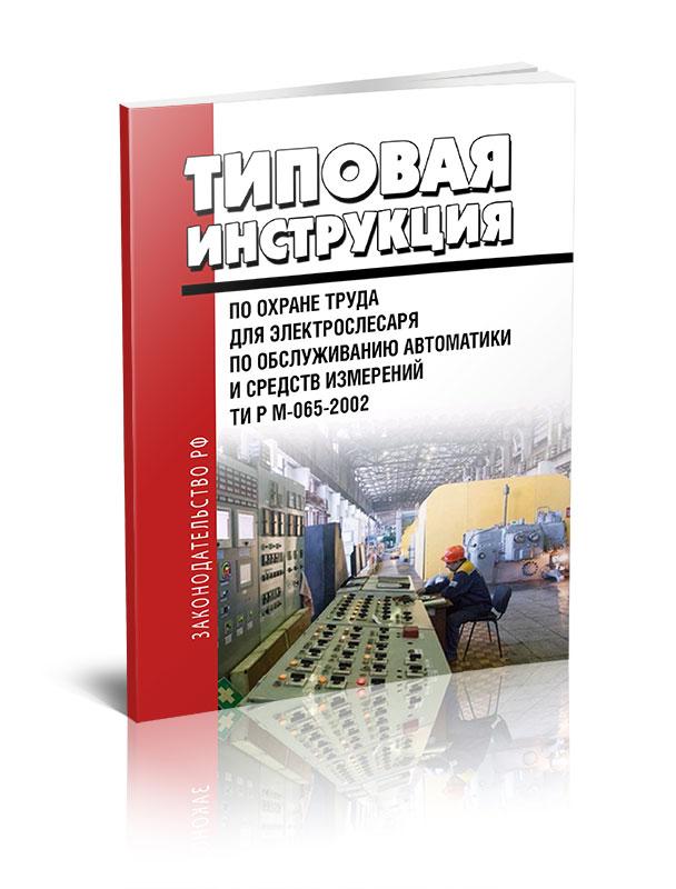 ТИ Р М-065-2002. Типовая инструкция по охране труда для электрослесаря по обслуживанию автоматики и средств измерений безопасность труда в строительстве отраслевые типовые инструкции по охране труда сп 12 135 2002