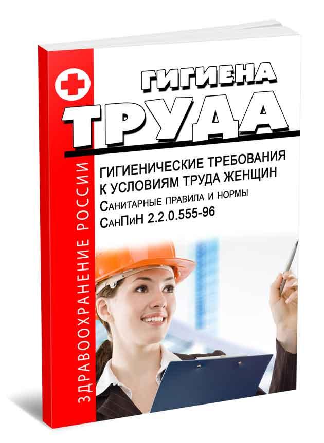 Фото - СанПиН 2.2.0.555-96. 2.2. Гигиенические требования к условиям труда женщин. Последняя редакция гигиенические требования к микроклимату производственных помещений санпин 2 2 4 548 96