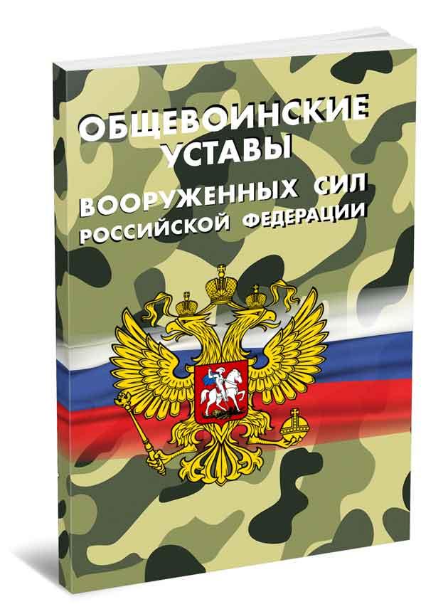 Общевоинские уставы Вооруженных Сил Российской Федерации неизвестный автор воинский устав о гарнизонной службе