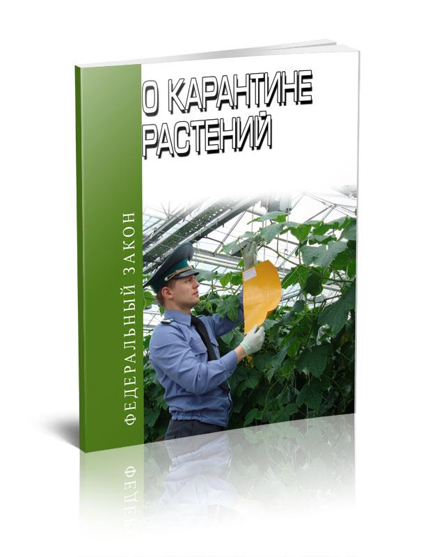 """Книга """"О карантине растений"""". Федеральный закон N 99-ФЗ от 15.07.2000"""
