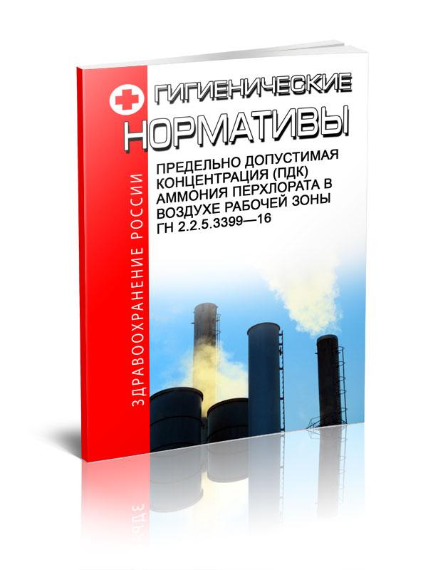 ГН 2.2.5.3399-16. Предельно допустимая концентрация (ПДК) аммония перхлората в воздухе рабочей зоны