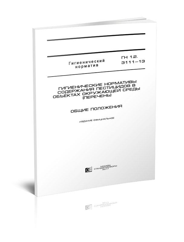 ГН 1.2.3111-13. Гигиенические нормативы содержания пестицидов в объектах окружающей среды (перечень)