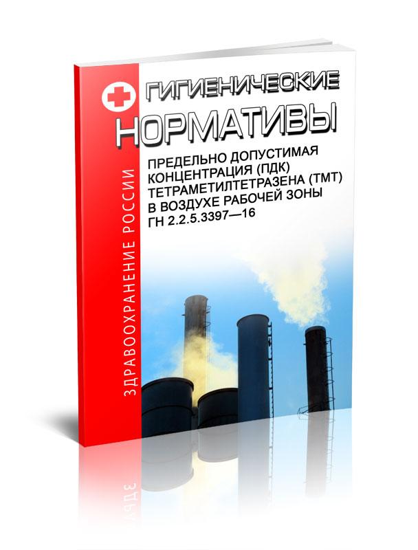 ГН 2.2.5.3397-16. Предельно допустимая концентрация (ПДК) тетраметилтетразена (ТМТ) в воздухе рабочей зоны