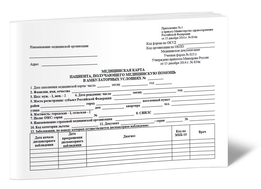 Медицинская карта пациента, получающего медицинскую помощь в амбулаторных условиях форма N 025/у марля медицинская 90смх10м