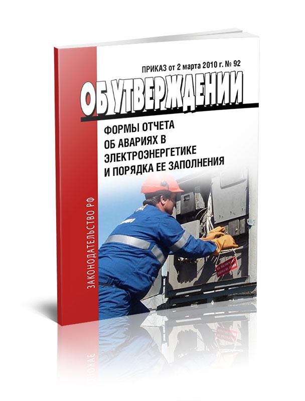 Форма отчета об авариях в электроэнергетике и порядка ее заполнения вместе с Порядком заполнения отчета об авариях в электроэнергетике микропроцессорные системы в электроэнергетике
