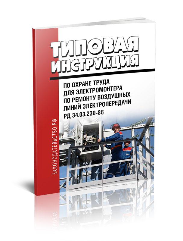 РД 34-03-230-88. Типовая инструкция по охране труда для электромонтера по ремонту воздушных линий электропередачи цена