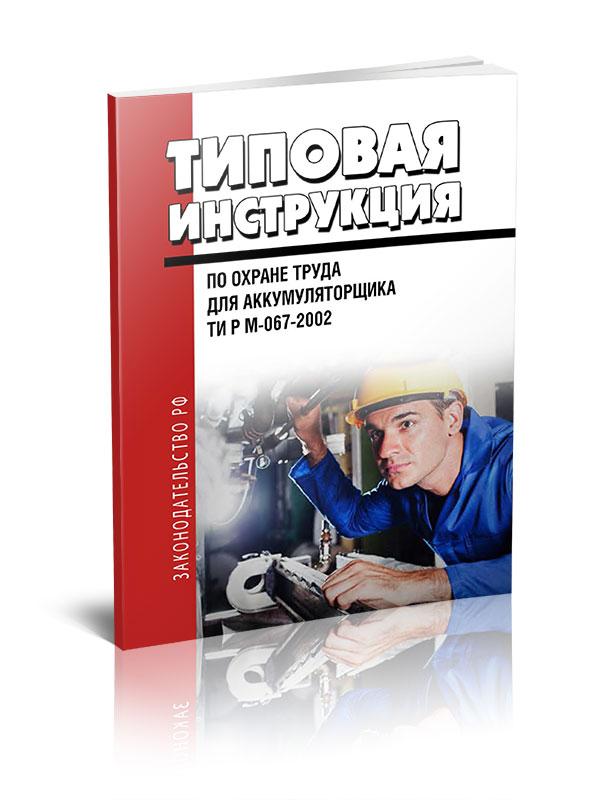 ТИ Р М-067-2002. Типовая инструкция по охране труда для аккумуляторщика рд 34 03 287 98 типовая инструкция по охране труда для электромонтажников кабельных сетей