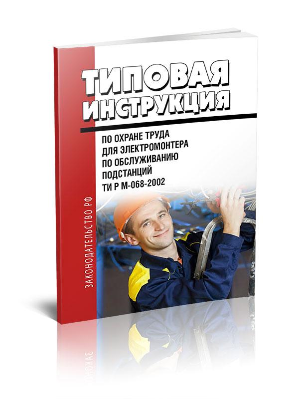 ТИ Р М-068-2002. Типовая инструкция по охране труда для электромонтера по обслуживанию подстанций ТИ Р М-068-2002. Типовая инструкция по...
