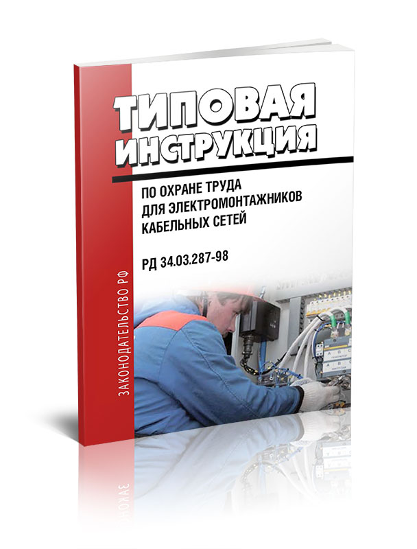 РД 34.03.287-98. Типовая инструкция по охране труда для электромонтажников кабельных сетей рд 34 03 287 98 типовая инструкция по охране труда для электромонтажников кабельных сетей