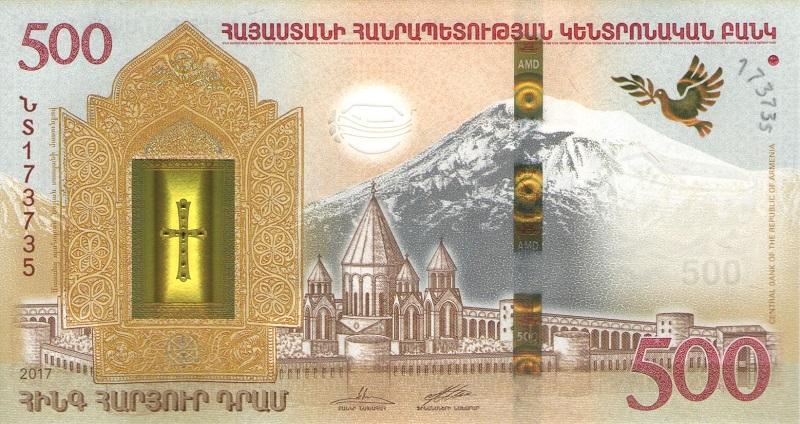 Банкнота номиналом 500 драм. Армения. 2017 год банкнота австрия р75
