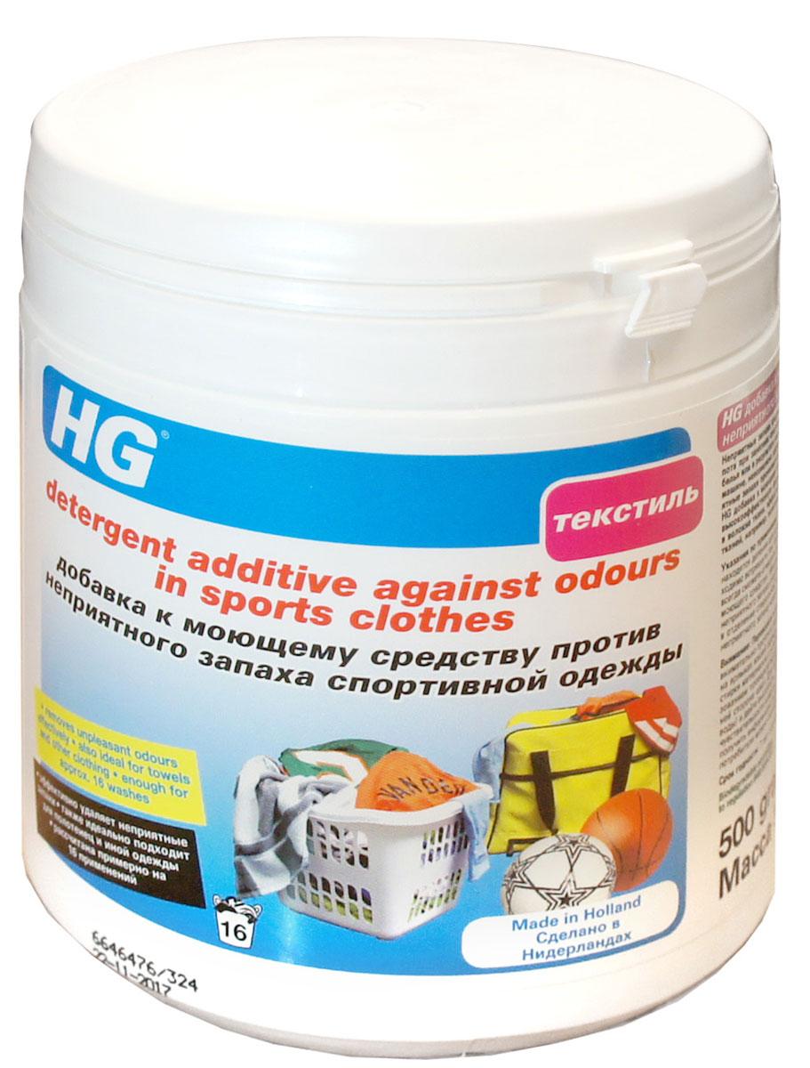 """Добавка к моющему средству """"HG"""", против неприятного запаха спортивной одежды, 500 г"""