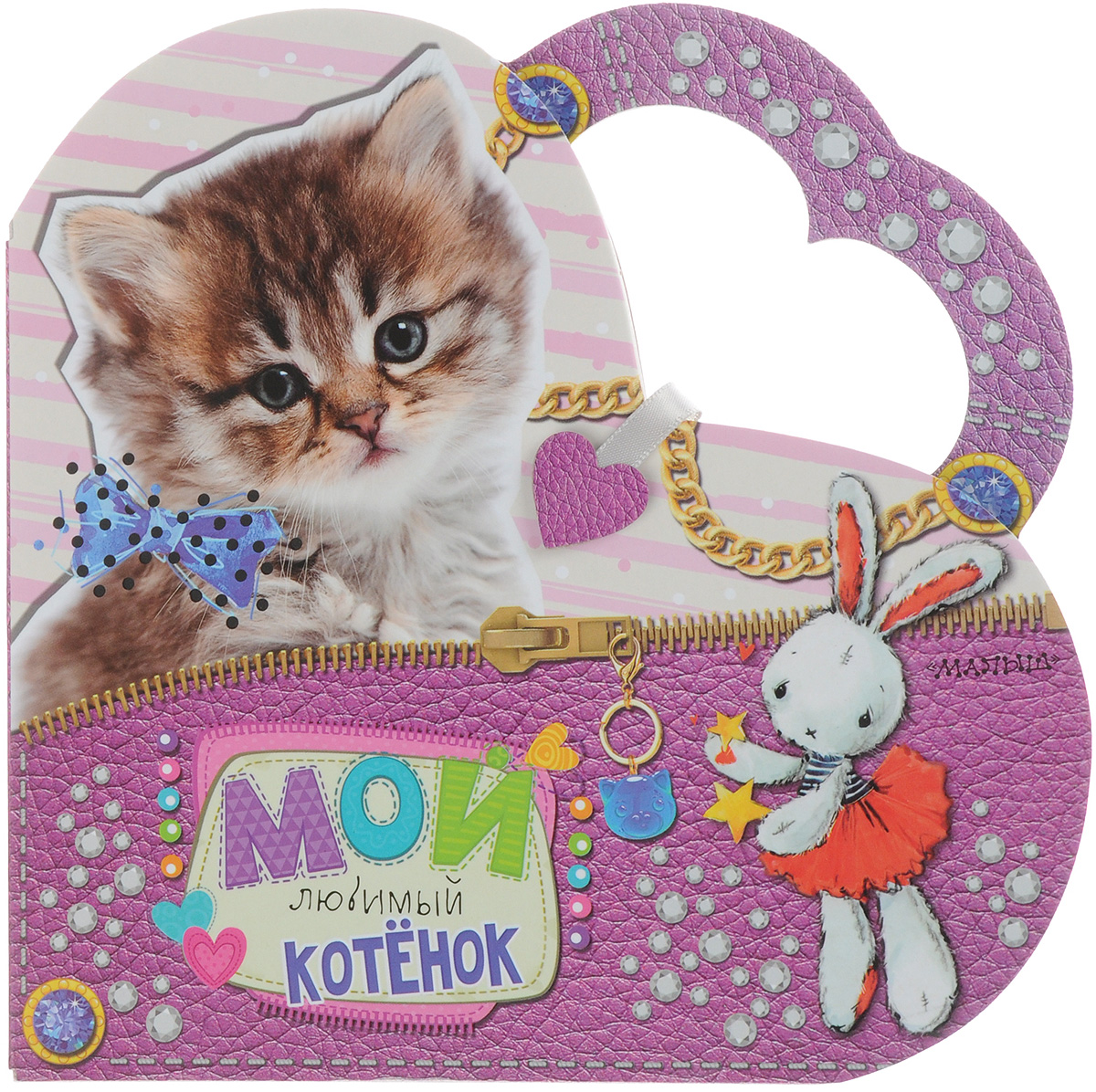 Светлана Станкевич Мой любимый котенок