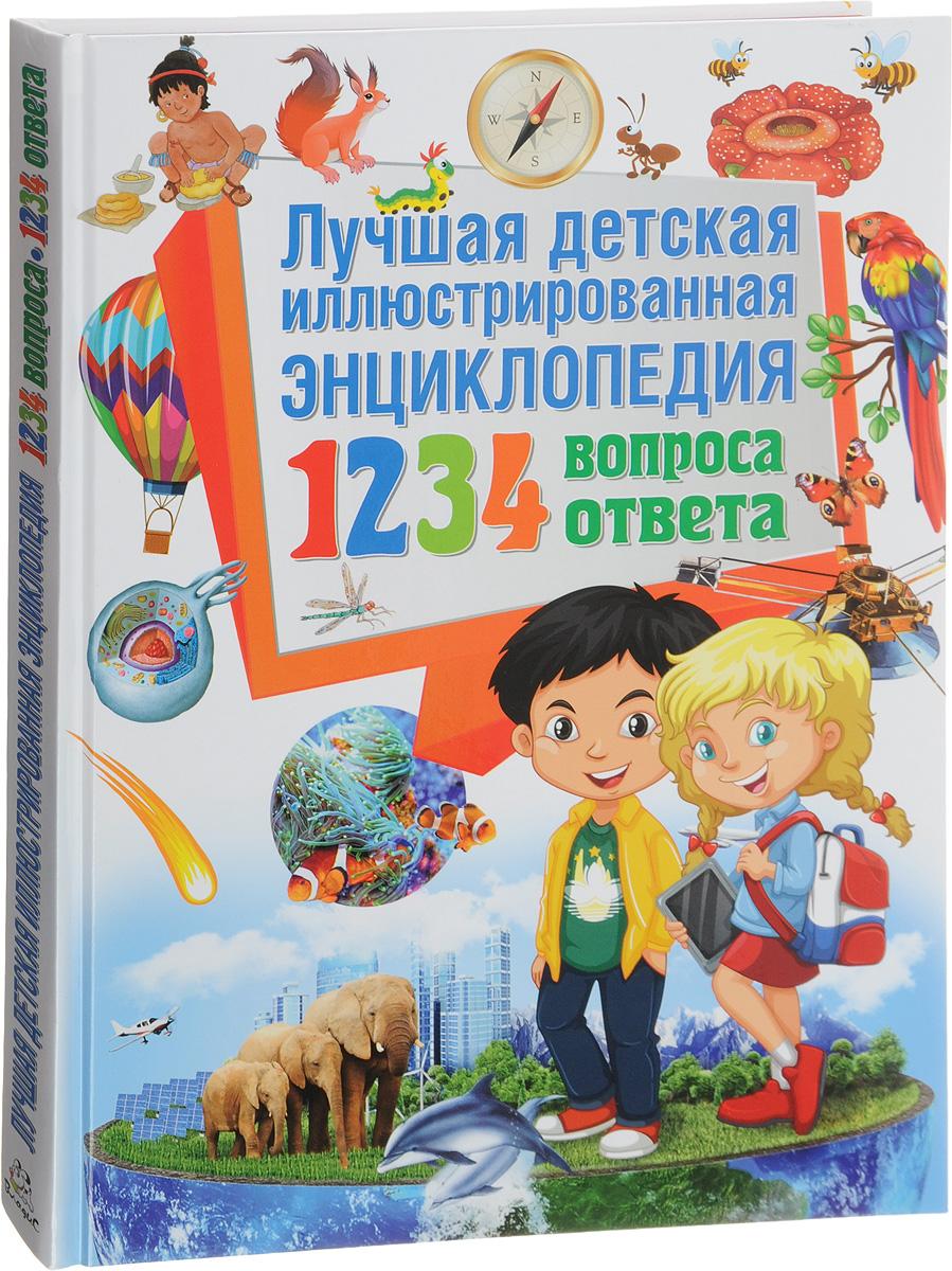 Т.В.Скиба Лучшая детская иллюстрированная энциклопедия. 1234 вопроса - 1234 ответа