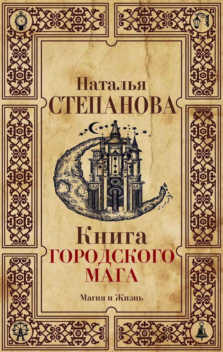 Степанова Н.И. Книга городского мага