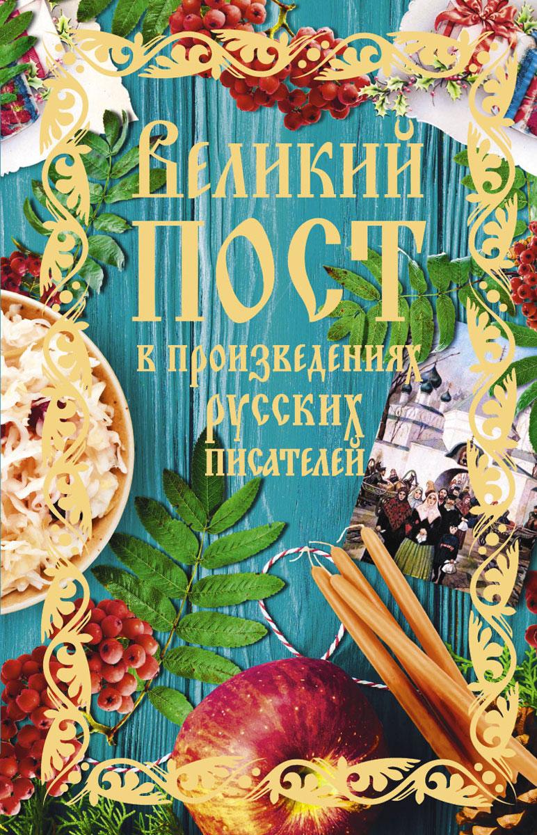 Лесков Н.С., Чехов А.П., Толстой Л.Н.и др. Великий пост в произведениях русских писателей