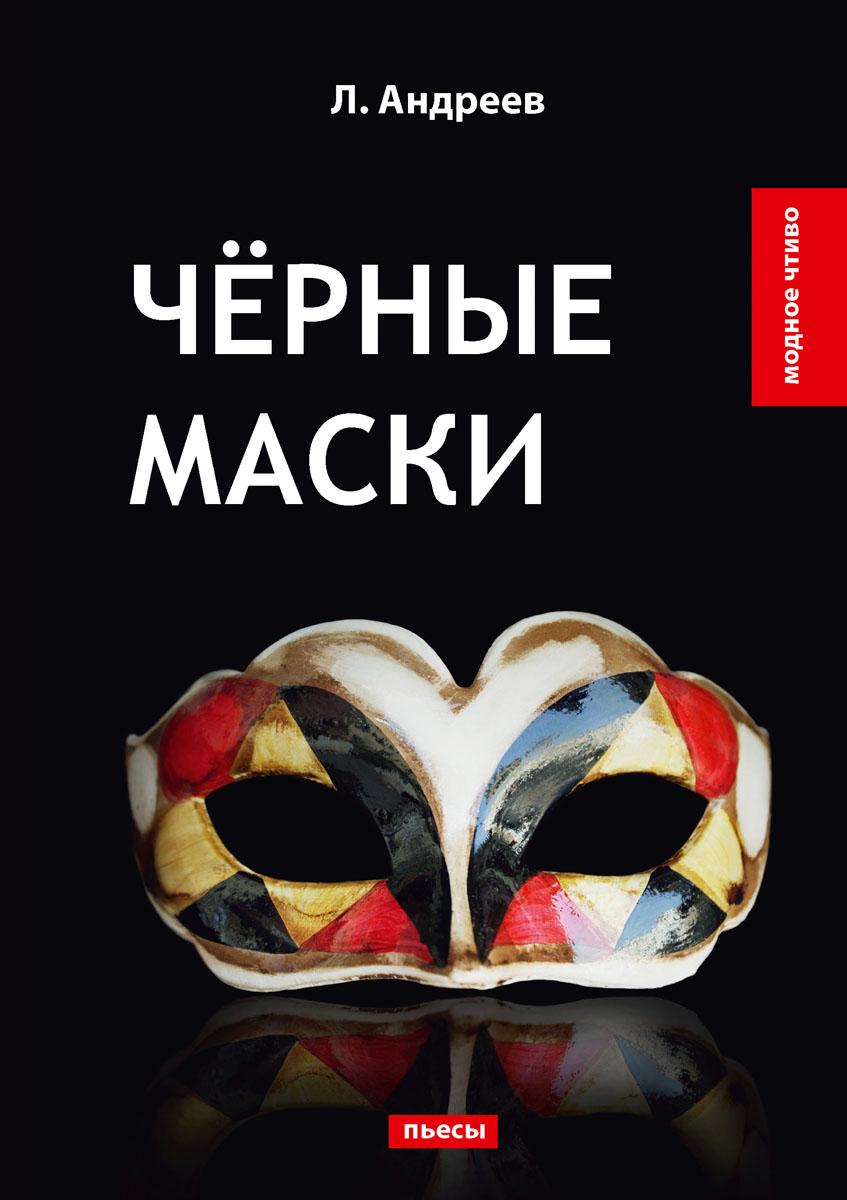 Л. Андреев Чёрные маски