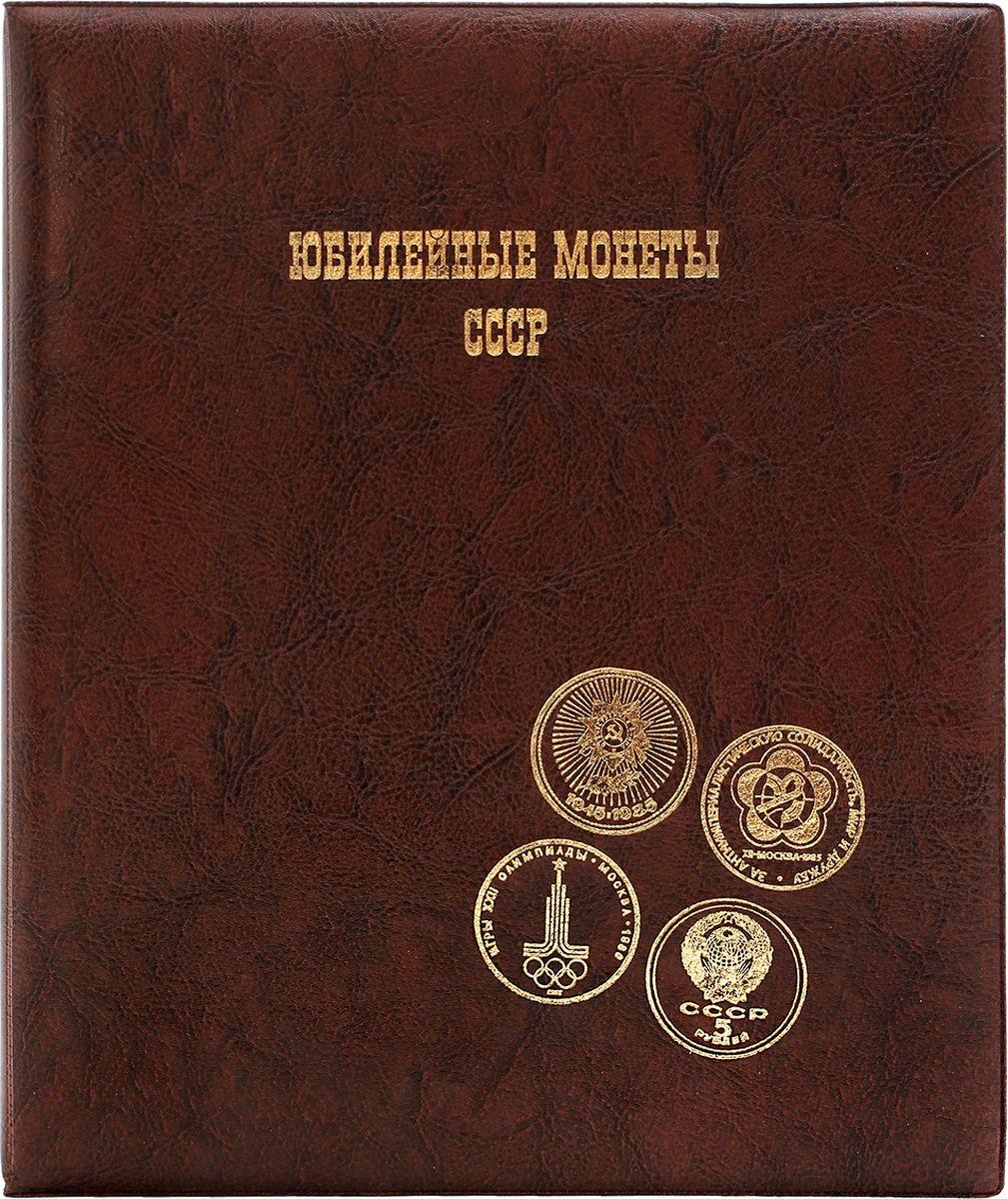 Альбом для монет Miland Patriot. Юбилейные монеты СССР, в сборе, 4 листа, 4 цветных вкладыша, цвет: коричневый, 230 x 265 x 40 мм юбилейные и памятные монеты ссср 1965 1989